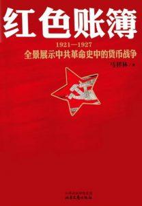 《红色账簿》马祥林-mobi