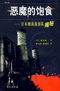 《恶魔的饱食:日本731细菌战部队揭秘(套装共3册)》作者:(日本)森村诚一  译者:骆为龙 陈耐轩-mobi