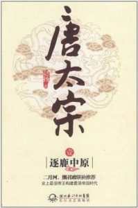《唐太宗(全三卷)》赵扬-mobi