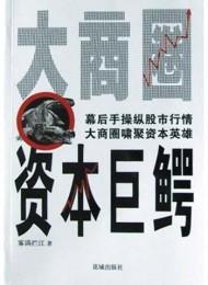 《大商圈·资本巨鳄》雾满拦江-mobi