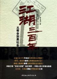 《江湖三百年:从帮会到黑社会》秦宝琦-mobi
