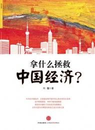 《拿什么拯救中国经济?》叶檀-mobi