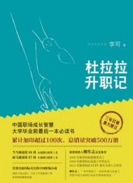 《杜拉拉升职记(套装共4册)》李可-mobi