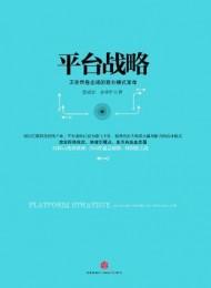 《 平台战略:正在席卷全球的商业模式革命》陈威如/余卓轩-azw3+pdf