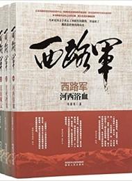《西路军(套装共3册)》冯亚光-mobi