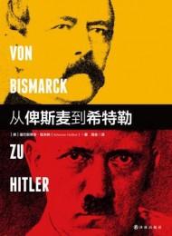 《从俾斯麦到希特勒》塞巴斯蒂安·哈夫纳-mobi