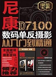 《尼康D7100数码单反摄影从入门到精通》神龙摄影-mobi