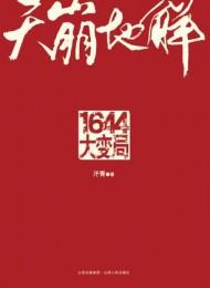 《天崩地解:1644大变局》汗青-mobi