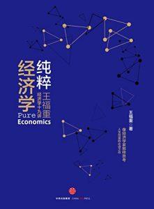 《纯粹经济学》王福重-epub+mobi
