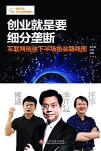 《创业就是要细分垄断》李开复/汪华/傅盛-epub+mobi