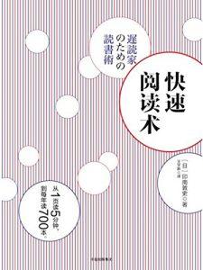 《快速阅读术》印南敦史-epub+mobi