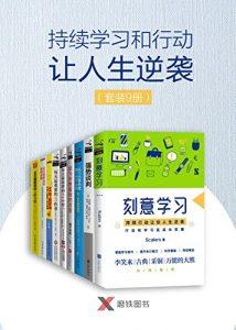 《持续学习和行动让人生逆袭(套装9册)》廖珺等-epub+mobi