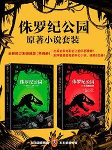 《侏罗纪公园全集(共2册)》迈克尔・克莱顿-epub+mobi