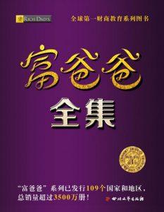 《富爸爸穷爸爸系列(套装26册)》罗伯特·清崎-epub+mobi