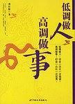 《低调做人高调做事:大智若愚的人生修为》 刘佳辉-epub+mobi
