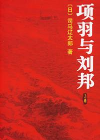 《项羽与刘邦》司马辽太郎-epub+mobi