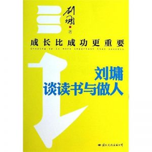 《成长比成功更重要:刘墉谈读书与做人》刘墉-epub+mobi
