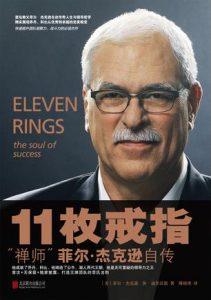 《11枚戒指禅:师菲尔·杰克逊自传》菲尔・杰克逊-epub+mobi