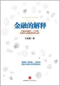 《金融的解释》王福重-epub+mobi