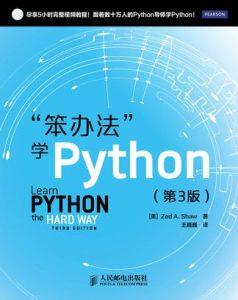 《笨办法学Python》Zed A.Shaw-epub+mobi