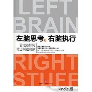 《左脑思考,右脑执行:管理者如何做出制胜决策》罗森维-epub+mobi+azw3