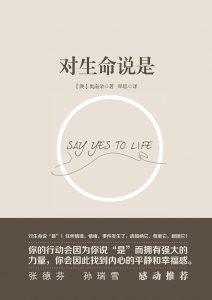《对生命说是》[澳]奥南朵-epub+mobi+pdf
