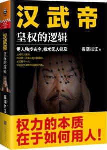 《汉武帝:皇权的逻辑》雾满拦江-epub+mobi