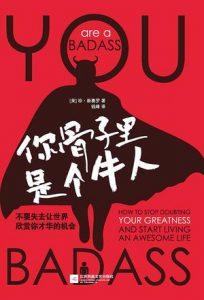 《你骨子里是个牛人》珍・新赛罗-epub+mobi