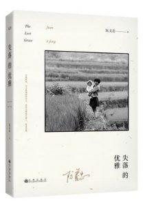 《失落的优雅》阮义忠-epub+mobi