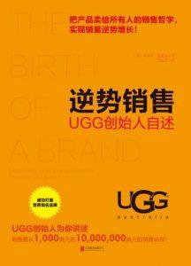 《逆势销售:UGG创始人自述》布莱恩・史密斯-epub+mobi