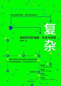 《复杂:信息时代的连接、机会与布局》罗家德-epub+mobi