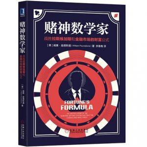 《赌神数学家:战胜拉斯维加斯和金融市场的财富公式》[美] 威廉·庞德斯通 -epub+mobi+pdf
