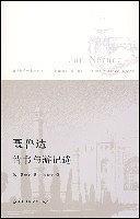 《聂鲁达情书与游记选》杨·聂鲁达-epub+mobi