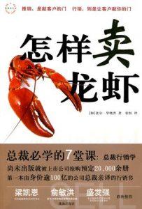 《怎样卖龙虾》比尔・毕晓普-epub+mobi