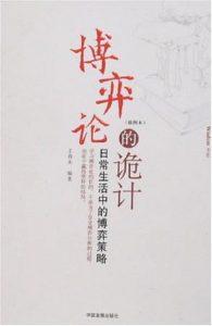 《博弈论的诡计》王春永-epub+mobi