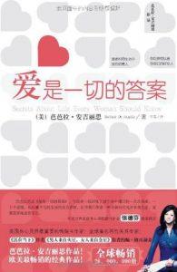 《爱是一切的答案》芭芭拉・安吉丽思-epub+mobi