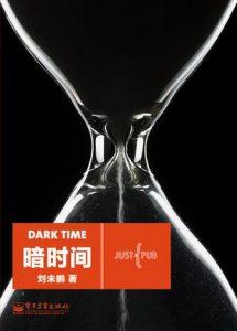 《暗时间》刘未鹏-epub+mobi