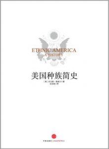 《美国种族简史》托马斯・索威尔-epub+mobi+azw3