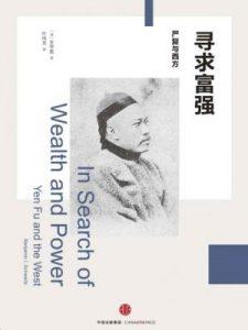 《寻求富强:严复与西方》[美]史华慈(作者)-epub+mobi+azw3