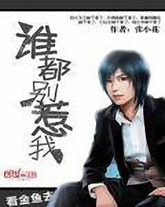 《谁都别惹我》张小花(作者)-epub+mobi