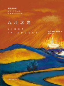 《八月之光(精制多看版)》[美]威廉·福克纳(作者)-epub+mobi