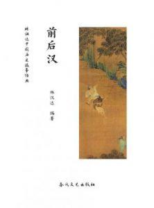 《林汉达中国历史故事经典:前后汉(精制多看版)》林汉达(作者)-epub+mobi