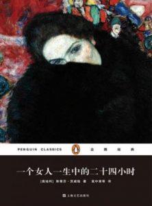 《一个女人一生中的二十四小时(精制多看版)》[奥地利]斯蒂芬·茨威格(作者)-epub+mobi