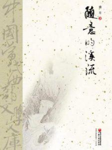 《随意的溪流》漠月(作者)-epub+mobi+azw3