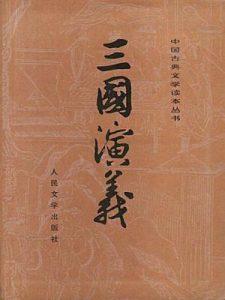 《三国演义(精制校注本)》罗贯中(作者)-epub+mobi