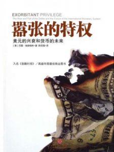 《嚣张的特权:美元的兴衰和货币的未来》[美]埃森格林(作者)-epub+mobi+azw3