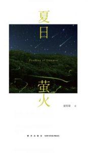 《夏日萤火》谢筠琛(作者)-epub+mobi+azw3