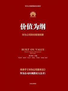 《价值为纲:华为公司财经管理纲要》黄卫伟-epub+mobi