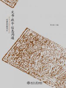 《文书•政令•信息沟通:以唐宋时期为主(套装上下册)》邓小南(作者)-epub+mobi+azw3