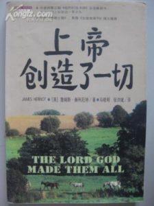 《上帝创造了一切(又名:万物刹那又永恒)(精制)》[英]詹姆斯·赫利厄特(作者)-epub+mobi